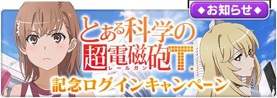 【本番】アニメ「とある科学の超電磁砲T」記念ログインキャンペーン開催中!