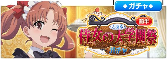 【本番】「とある侍女の大学園祭」ガチャ(前半) 開催中!