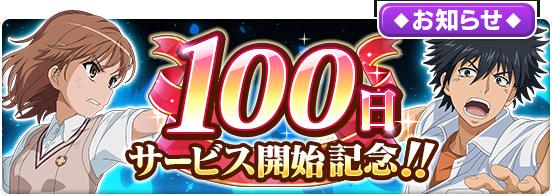 【本番】サービス開始100日記念ログインキャンペーン開催中!