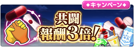 【1周年記念】7/17(金)04:59まで「共闘」報酬量3倍キャンペーン!