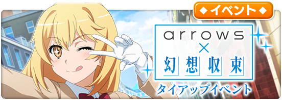 「arrows×幻想収束 タイアップイベント」開催中!