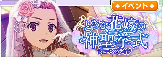 レイドイベント「とある花嫁の神聖挙式」開催中!報酬キャラクターの「【彩光の花嫁】アニェーゼ=サンクティス」をGETしよう!