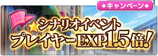 【5/11(火)21:59まで】「シナリオイベント」プレイヤーEXP1.5倍キャンペーン開催中!
