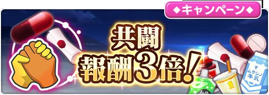 「共闘」報酬量3倍キャンペーン開催中!
